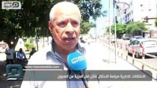 مصر العربية | الاعتقالات الإدارية سياسة الاحتلال لقتل أمل الحرية من السجون