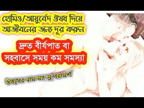 Druto Birjo Patla | Dhatu Durbal Er Chikitsa - দ্রুত বির্যপাত বা সহবাসের সময় কম রোগের চিকিৎসা