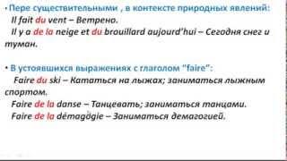 Французский язык. Уроки французского #12: Частичный артикль