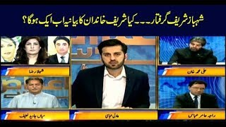 Aiteraz Hai | Adil Abbasi | ARYNews | 6  October 2018