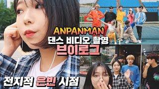 흔한 댄스팀 16살 막내의 촬영 브이로그 [AB VLOG] 'BTS - ANPANMAN' 브이로그   EunBin VLOG   전지적 은빈 시점   ENG SUB
