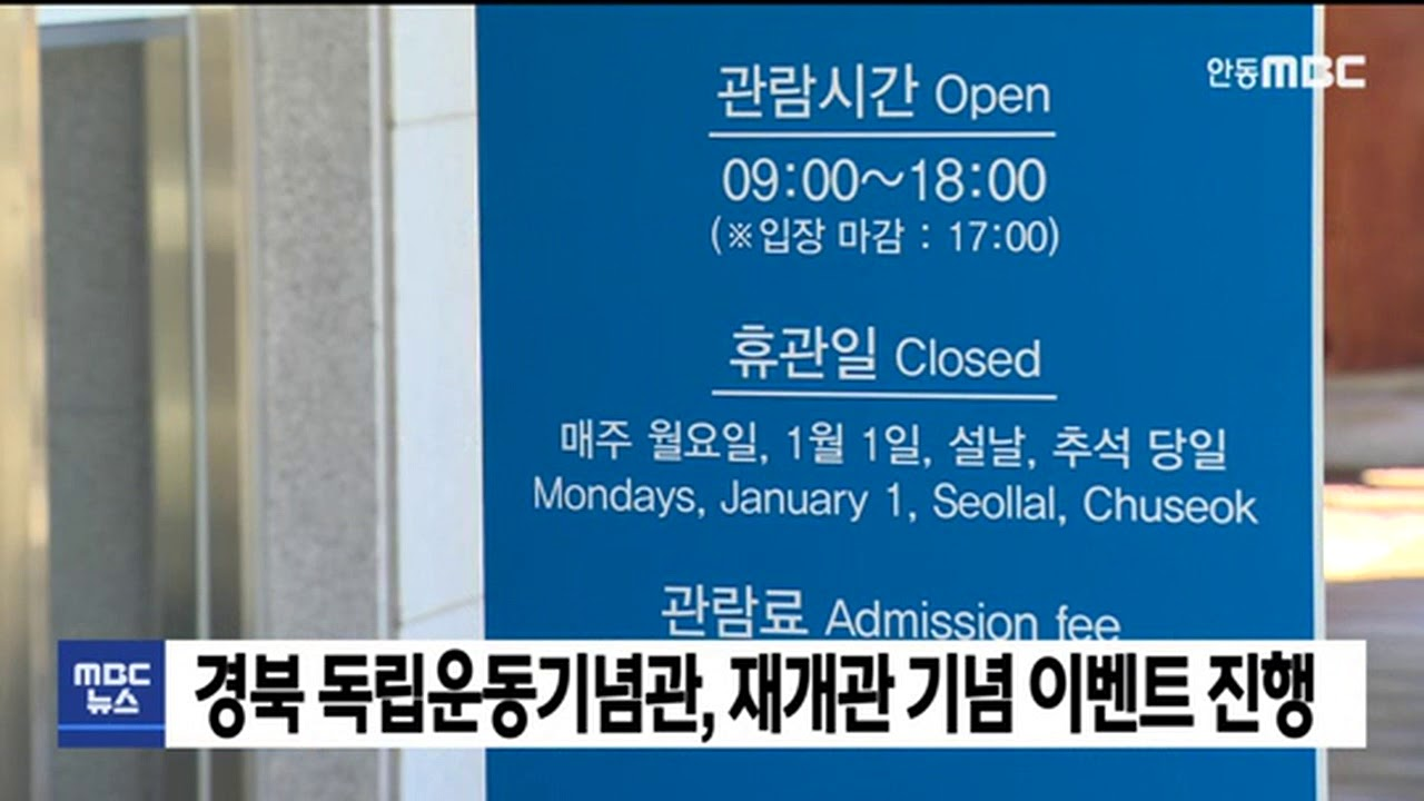 경북 독립운동기념관, 재개관 기념 이벤트 진행/ 안동MBC