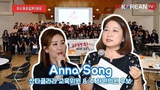 재미한국학교 북가주 협의회, 청소년 리더쉽 워크샵 - …