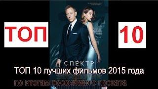 ТОП 10 лучших фильмов 2015 года по итогам российского проката