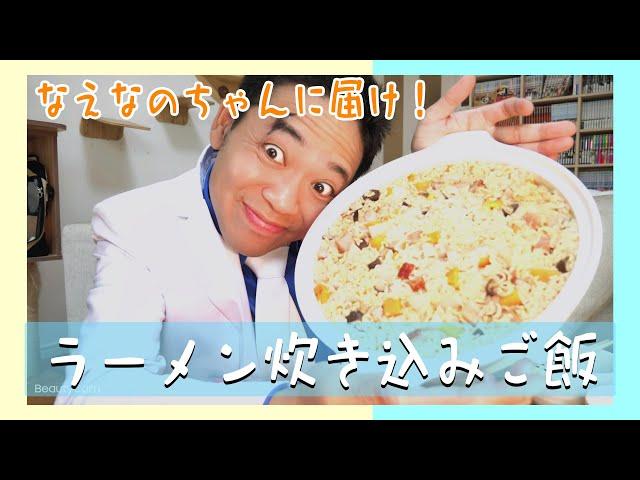 【なえなのさん風】ラーメン炊き込みご飯作ってみた&鞄の中身紹介☆【漫画メシ】