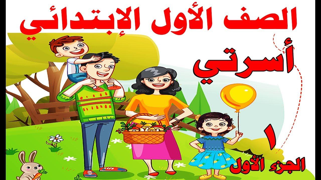 كتاب اللغة العربية للصف الرابع الابتدائي