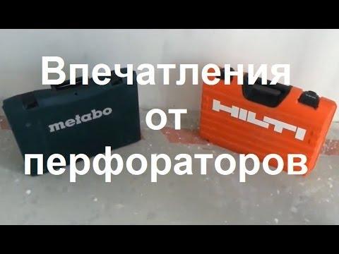 Впечатления от перфораторов Metabo и Hilti