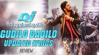 Allu arjun dj duvvada jagannadham asmaika yoga song trailer with updated lyrics review   dil raju