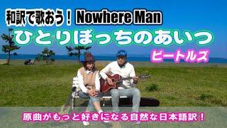 ビートルズ『ひとりぼっちのあいつ』を和訳して歌ったら!Nowhere Man / The Beatles Cover