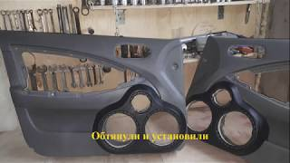 Изготовление подиумов в Chevrolet Lacetti