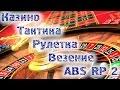 Казино | Тактика | Рулетка | Везение | ABS RP 2
