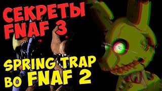 - Five Nights At Freddy s 3 SPRING TRAP во FNAF 2
