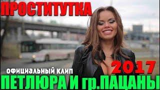"""Петлюра и гр. Пацаны """"Проститутка"""" ( официальный клип 2017 )"""