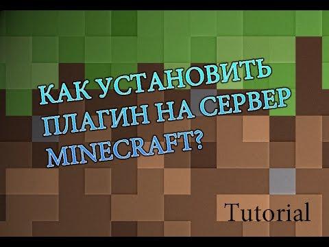 Установка плагинов в minecraft - RU-M.ORG