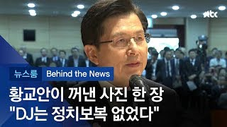 """[비하인드 뉴스] 황교안 """"DJ는 정치보복 없었다""""…'사진의 추억'"""