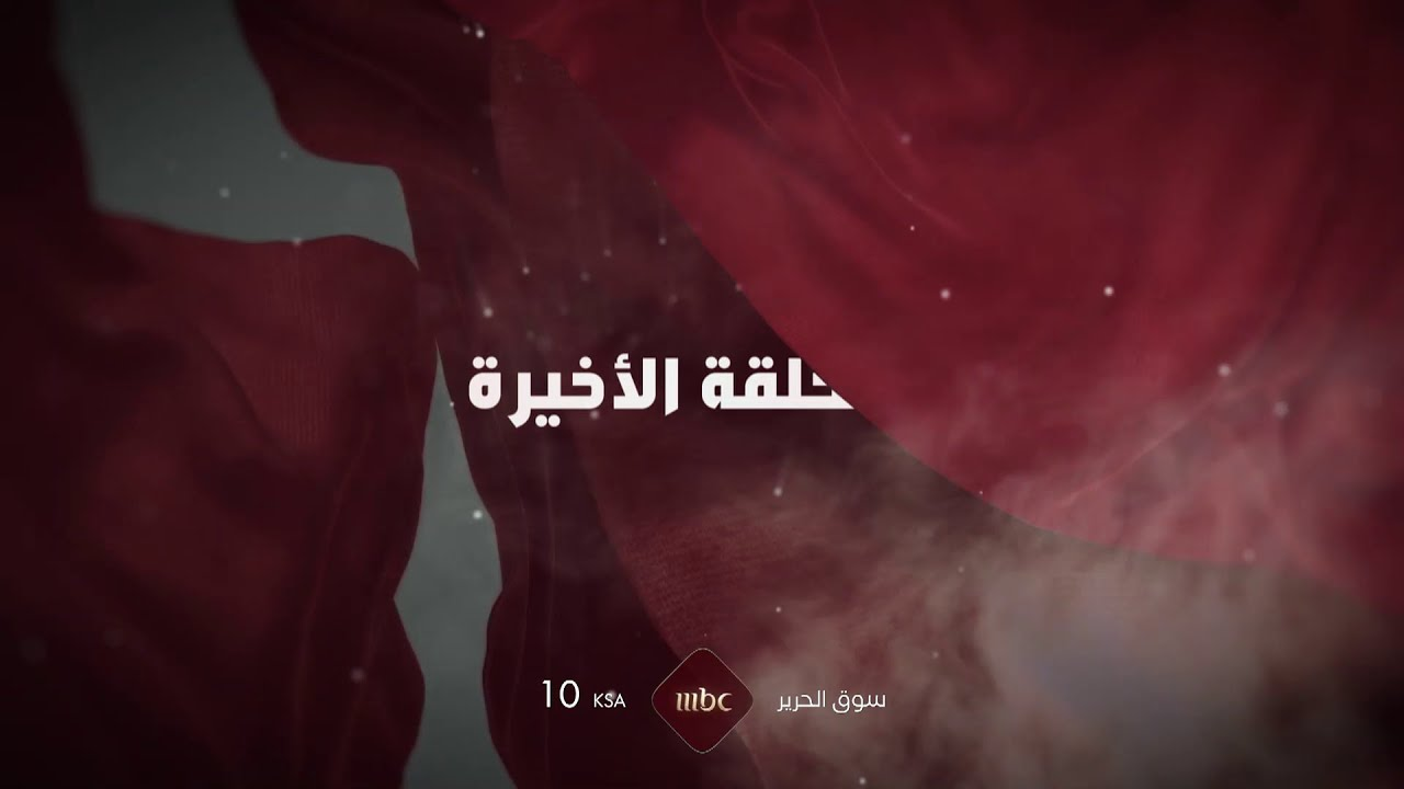 تابعوا أحداث مفاجئة ونهاية غير متوقعة في الحلقة الأخيرة من #سوق_الحرير  الليلة على MBC1