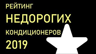 Лучшие недорогие кондиционеры сезона 2018-2019