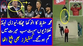 SIX! Paddle sweep from Mohammad Hafeez | 1st T20I N,Pakistan vs New Zealand |PCB