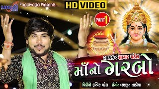 SAGAR PATEL||MAA NO GARBO||HD VIDEO PART 1||AMBE MAA NAVRATRI NONSTOP GARBA 2018||PAGDIVADA GROUP||