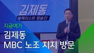 [소셜스토리] 연예계 블랙리스트 김제동은 왜 MBC에 갔나