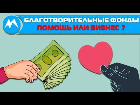 Благотворительный фонд - помощь или бизнес