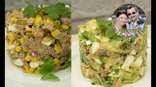 Два вкусных и быстрых салата с ТУНЦОМ, за 15 минут  Украсит новогодний стол