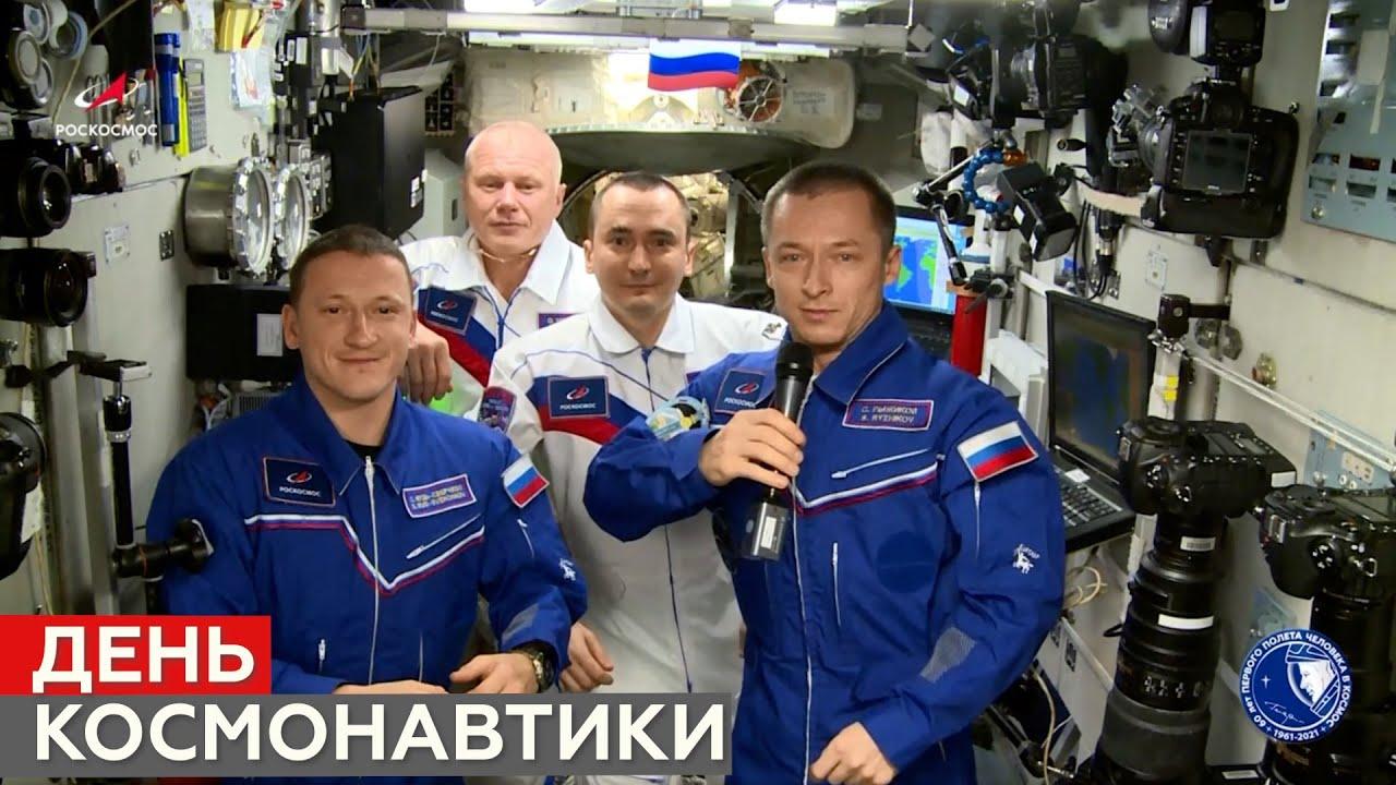 Поздравление российских космонавтов с МКС с Днём космонавтики