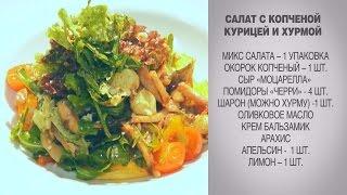 Салат с копченой курицей / Салат с копченой курицей и хурмой / Салат с Моцареллой / Салат / Салаты