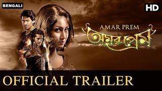 Amar Prem Official Trailer 2016  Bengali