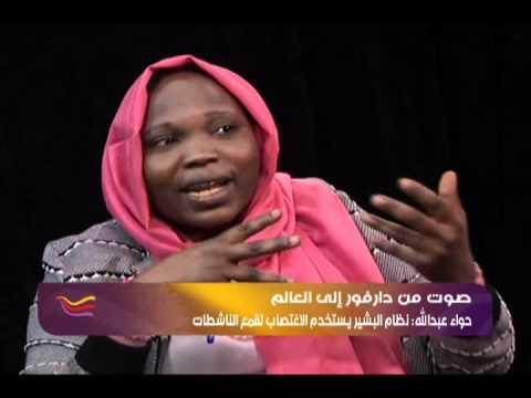 لقاء اليوم مع حواء عبد الله، صوت دارفور إلى العالم
