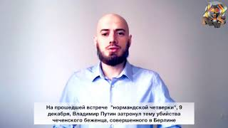 Mansur Sadullaev about Putin's lies. Мансур Садулаев о лжи Путина.