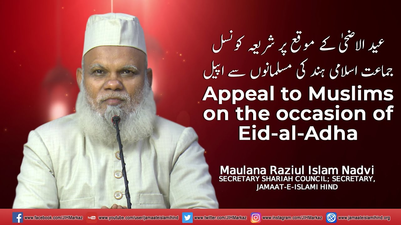 Appeal to Muslims on the Occasion on Eid-al-Adha || Maulana Raziul Islam Nadvi