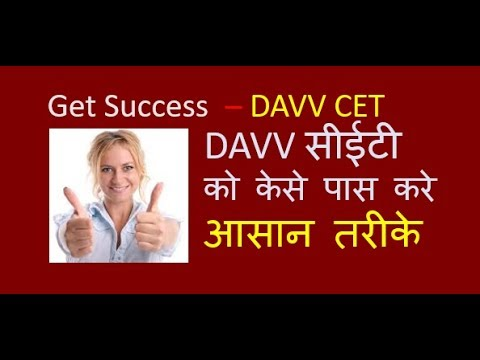 DAVV सीइटी How to Crack DAVV CET Notification, Important Dates Tips how to apply