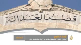تونس ترفض الضغوط لمقاطعة قطر