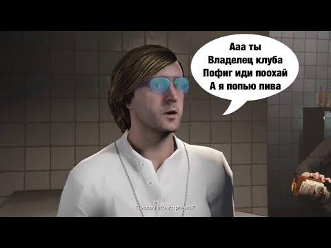 видео: GTA5 Online Выпуск #15 Ночной клуб часть  2