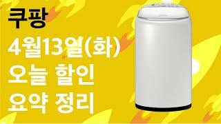 4.13(화) - 삼성전자 아가사랑 세탁기 3kg 등 …