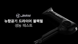 JMW 블랙펄 헤어드라이어