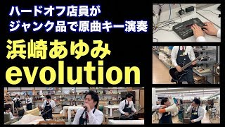 ハードオフ店員がジャンク品を使って浜崎あゆみのevolutionを演奏