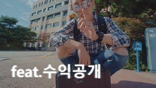 모집 아티스트분들께 (feat. 수익공개)