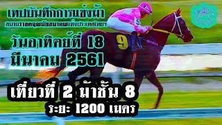connectYoutube - Thailand horse racing 2018 Mar, 18 |  ม้าแข่งเที่ยว 2 ชั้น 8