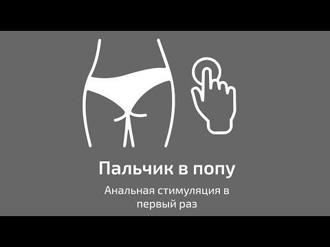 """""""Пальчик в попу"""" или """"Анальная стимуляция в первый раз"""""""