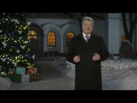 Новогоднее обращение Порошенко