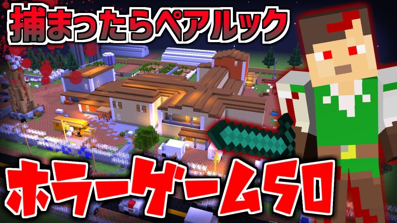 【マインクラフト】ホラーゲーム『ペアルックにされる屋敷』【神回】