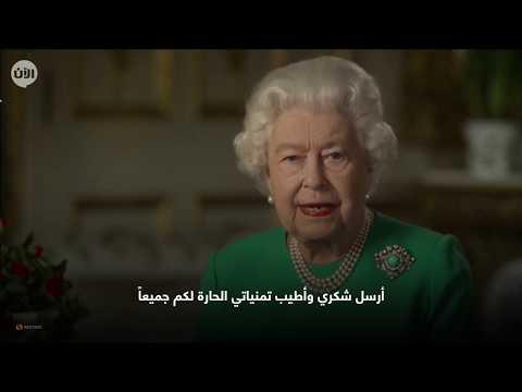 سنكون مع أصدقائنا مرة أخرى    سنكون مع عائلاتنا مرة أخرى    سنتقابل مجددا رسالة مؤثرة من الملكة إليز  - نشر قبل 13 ساعة
