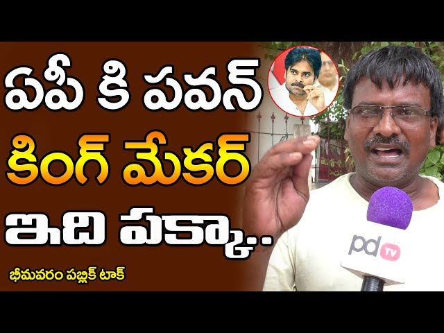 AP Exit Poll Surveys About Janasena Party | Pawan Kalyan | AP News | Public Talk | PDTV News
