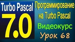 Турбо Паскаль. Решение задач с процедурами и функциями. Дублировать строки. Урок 68