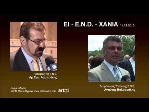 EI - E.N.D. ΧΑΝΙΑ 11.12.2013 ζωντανή αναμετάδοση artFM Radio Cyprus