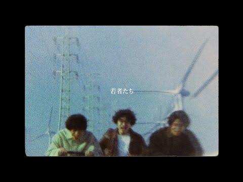 """ズーカラデル""""若者たち""""(Official Music Video)"""