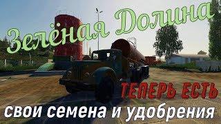 Farming Simulator 19. [FS'19]. карта ЗЕЛЁНАЯ ДОЛИНА. СЕЛЬСКИЕ ХЛОПОТЫ, то есть РАБОТАЕМ)))!!! №21