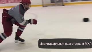 Никита Олейник. Подготовка хоккеиста в МХЛ. Предсезонка